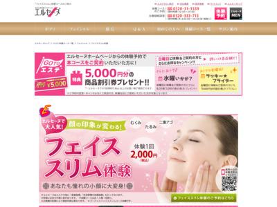 http://www.elleseine.co.jp/taiken04/kogao_index.php?banner_id=afia8_000009&a=_PCafi___tai______a8net__________kogao