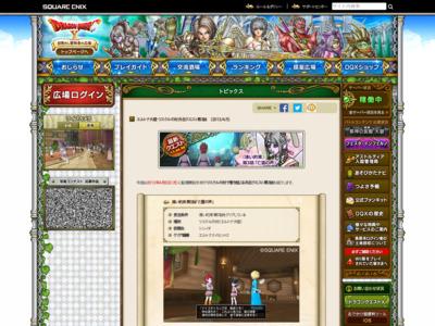 http://hiroba.dqx.jp/sc/topics/detail/0336dcbab05b9d5ad24f4333c7658a0e/