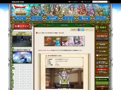 http://hiroba.dqx.jp/sc/topics/detail/084b6fbb10729ed4da8c3d3f5a3ae7c9/