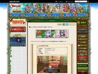 http://hiroba.dqx.jp/sc/topics/detail/6f3ef77ac0e3619e98159e9b6febf557/