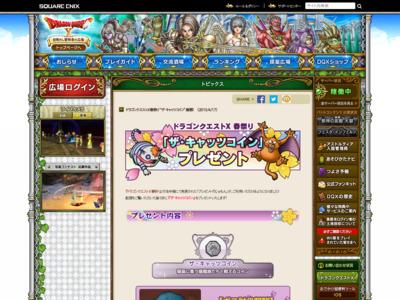 http://hiroba.dqx.jp/sc/topics/detail/ca46c1b9512a7a8315fa3c5a946e8265/