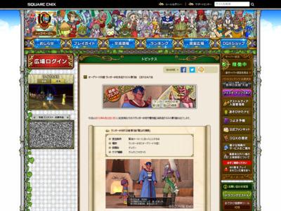 http://hiroba.dqx.jp/sc/topics/detail/3b8a614226a953a8cd9526fca6fe9ba5/