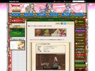 http://hiroba.dqx.jp/sc/topics/detail/45fbc6d3e05ebd93369ce542e8f2322d/