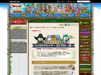 http://hiroba.dqx.jp/sc/topics/detail/ec8ce6abb3e952a85b8551ba726a1227/