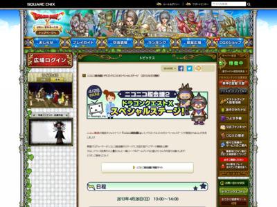 http://hiroba.dqx.jp/sc/topics/detail/63dc7ed1010d3c3b8269faf0ba7491d4/