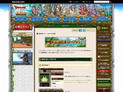 http://hiroba.dqx.jp/sc/topics/detail/e165421110ba03099a1c0393373c5b43/