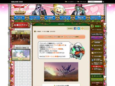 http://hiroba.dqx.jp/sc/topics/detail/ac1dd209cbcc5e5d1c6e28598e8cbbe8/