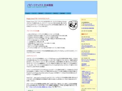 http://openlab.jp/puppylinux/