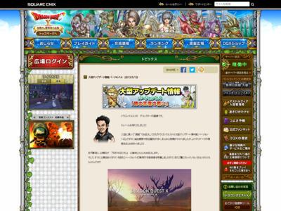 http://hiroba.dqx.jp/sc/topics/detail/e4a6222cdb5b34375400904f03d8e6a5/