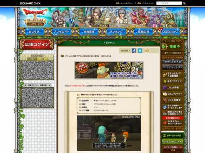 http://hiroba.dqx.jp/sc/topics/detail/9188905e74c28e489b44e954ec0b9bca/