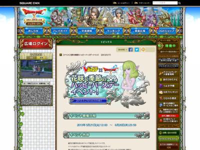 http://hiroba.dqx.jp/sc/topics/detail/3cec07e9ba5f5bb252d13f5f431e4bbb/
