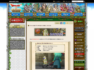 http://hiroba.dqx.jp/sc/topics/detail/03c6b06952c750899bb03d998e631860/