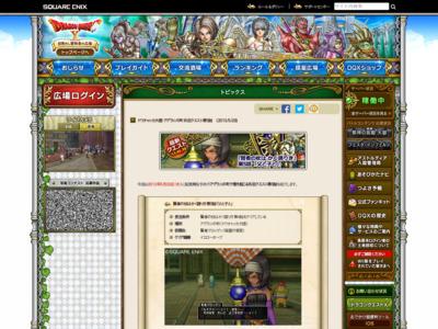 http://hiroba.dqx.jp/sc/topics/detail/c24cd76e1ce41366a4bbe8a49b02a028/