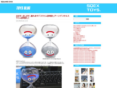 http://blog.jp.square-enix.com/goods/toys/2013/06/post-59.html