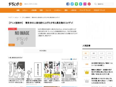 波打際のむろみさん(1)の評判・レビューをチェック! | ダ・ヴィンチ電子ナビ