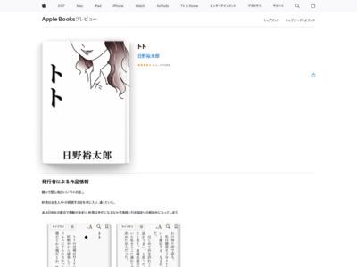 https://itunes.apple.com/jp/book/toto/id721530507?mt=11