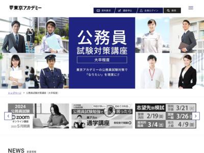 http://www.tokyo-ac.jp/university/#ctCourseWrapper