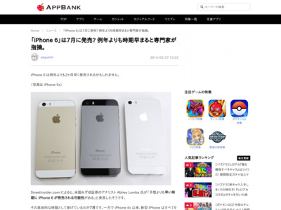 http://www.appbank.net/2014/02/27/iphone-news/762324.php