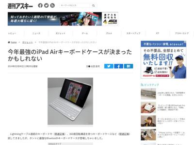 http://weekly.ascii.jp/elem/000/000/198/198849/