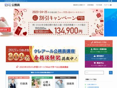 http://www.crear-ac.co.jp/koumuin/