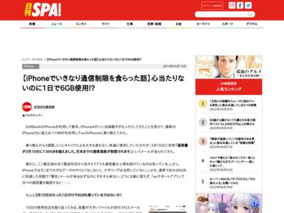http://nikkan-spa.jp/604027