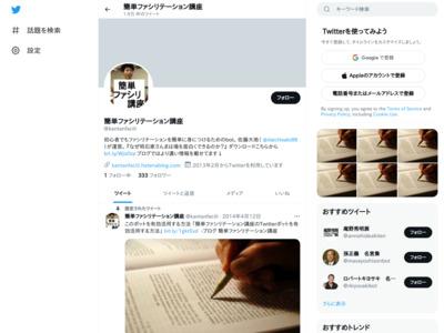 https://twitter.com/kantanfacili