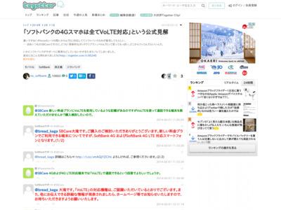 http://togetter.com/li/623727