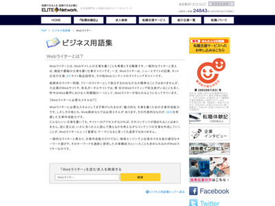 http://www.elite-network.co.jp/x/dictionary/web/webwriter.html