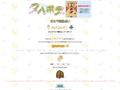 http://www.iii.ne.jp/usami/uranai.htm