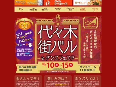 http://www.yoyogi-ichiban.com/bar/index.html