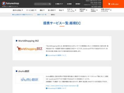 http://overseas.future-shop.jp/