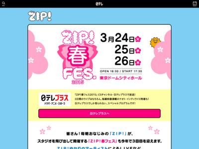 http://www.ntv.co.jp/zip/spring2015/