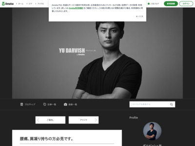 http://ameblo.jp/darvish-yu-blog/entry-11992254435.html