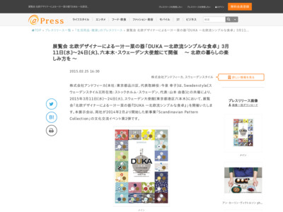 http://www.atpress.ne.jp/view/57528