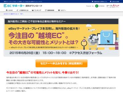 http://tsuhanec.marke-media.net/seminar/ebay2/