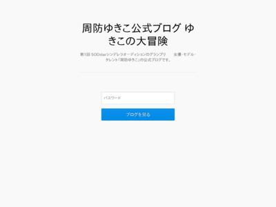 http://suouyukiko.ldblog.jp/archives/4909684.html
