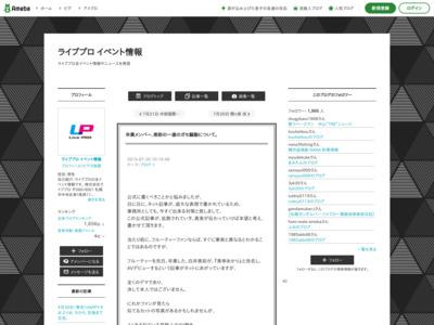 http://ameblo.jp/fruity-iwano/entry-12052642548.html