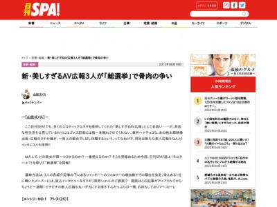 http://nikkan-spa.jp/915222