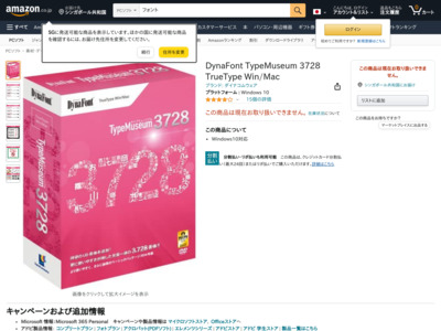 http://www.amazon.co.jp/DynaFont-TypeMuseum-3728-TrueType-Win/dp/B00IA8ULBC/ref=sr_1_1?s=software&ie=UTF8&qid=1440030307&sr=1-1&keywords=%E3%83%95%E3%82%A9%E3%83%B3%E3%83%88