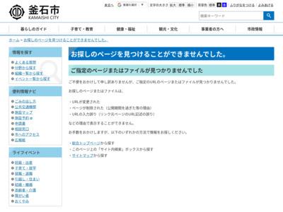 http://www.city.kamaishi.iwate.jp/tanoshimu/kanko/matsuri_event/detail/__icsFiles/afieldfile/2015/08/25/time.pdf