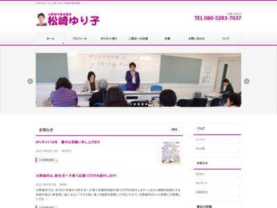 http://matsuzakiyuriko.com/