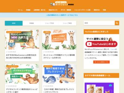 http://netshop.hajimeyou.com/