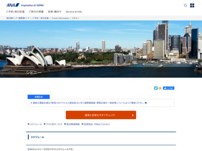 http://www.ana.co.jp/international/promotions/sydney/#fare_anc