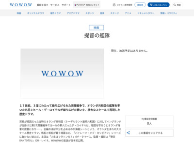 http://www.wowow.co.jp/pg_info/detail/107323/index.php?m=01
