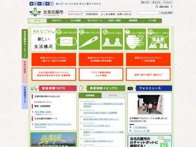 http://www.city.kitanagoya.lg.jp/