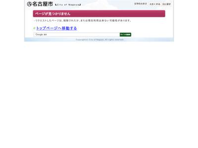 http://www.city.nagoya.jp/kurashi/category/20-3-5-4-0-0-0-0-0-0.html