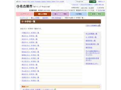 http://www.city.nagoya.jp/kurashi/category/19-5-3-0-0-0-0-0-0-0.html