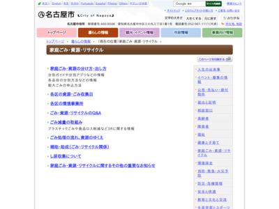 http://www.city.nagoya.jp/kurashi/category/5-0-0-0-0-0-0-0-0-0.html