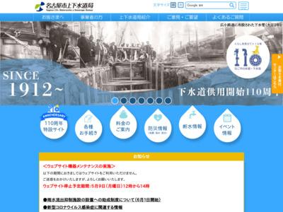 http://www.water.city.nagoya.jp/