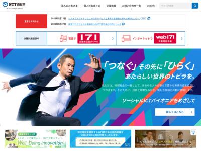 http://www.ntt-west.co.jp/